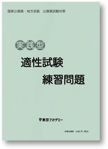 適性練習帳