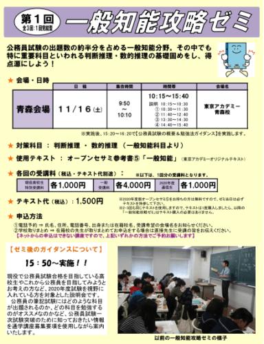 【高卒程度公務員試験対策】 第1回一般知能攻略ゼミ