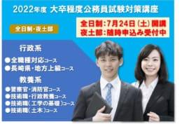 【大卒程度公務員】2022年受験対策通学講座ロングコース7月生:全日制・夜土部受付中!