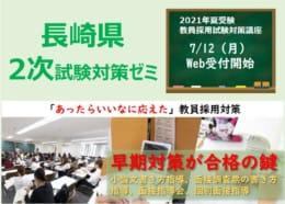 【教員採用科】2021年夏長崎県2次試験対策ゼミ