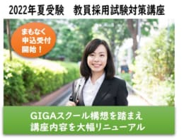 【教員採用】予告!2022年夏試験対策講座 完全リニューアル