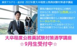 【大卒程度公務員】✩2022年度公務員試験対策通学講座9月生受付中✩
