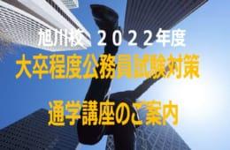 公務員大卒 2022年度大卒程度公務員試験対策 通学講座のご案内