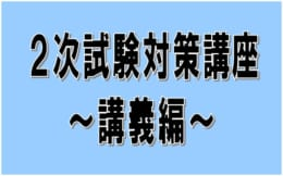 【教員採用】2次試験受験予定者は要チェック!2次試験の人物試験対策実施!