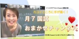第111回看護師国家試験対策「月7国試 おまかせチャンネル」好評受付中!