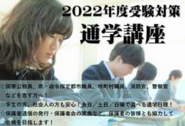 【高卒程度公務員】2022年度 高卒・短大卒程度公務員試験対策講座