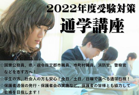2022年度 高卒・短大卒程度公務員 通学講座
