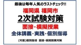 【教員採用】7/22~8/29 福岡県・福岡市 2次試験対策