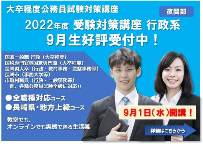2022年度 大卒程度公務員 行政系