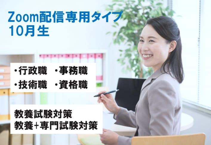 行政職・事務職・技術職・資格職 受験対策講座 (2022年度Zoom配信専用タイプ)
