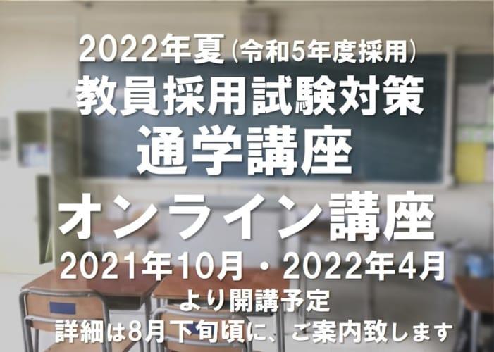 2022年夏(令和5年度採用)教員採用試験対策講座[予告]