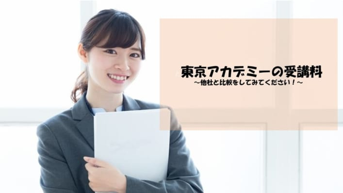 東京アカデミーの受講料~他社と比較をしてみてください!~