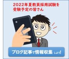 2022年夏試験の教員採用試験に向けて情報を集めよう