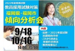 【教員採用】2022年夏対策 9/18・10/16 傾向分析会実施決定!