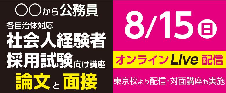 公務員大卒_社会人経験採用_東京校オンライン対面