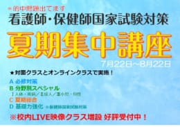 第111回看護師国家試験対策『夏期集中講座』7/31(土)スタート!