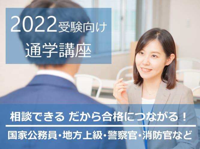 2022春試験対策講座 9~12月生