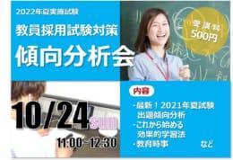 【教員採用】2022年夏受験 熊本県・熊本市傾向分析会