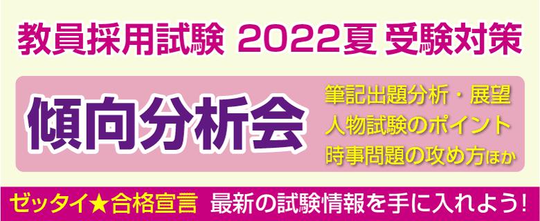 2022年夏受験教員採用試験対策 傾向分析会