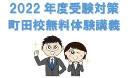 大卒公務員(2022年受験) 無料体験講義