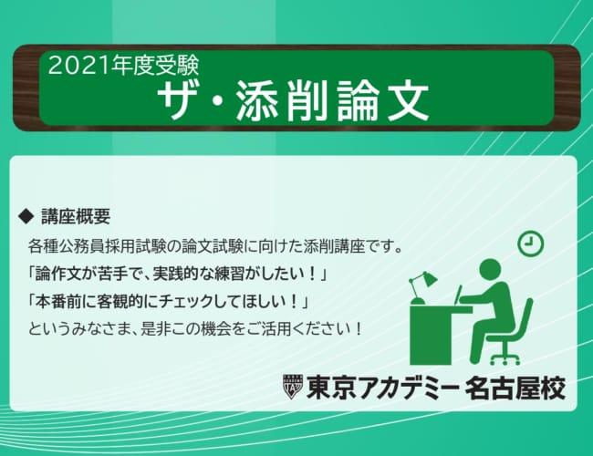 【公務員】2021年受験対策 短期講習【大卒程度】