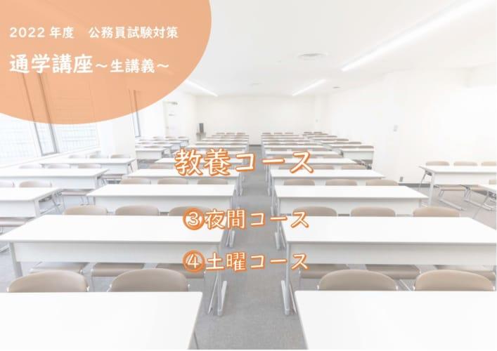 2022年度対策 通学講座 教養コース