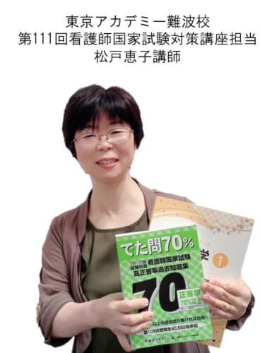 東京アカデミー難波校 第111回看護師国家試験対策講座担当講師は松戸恵子先生です