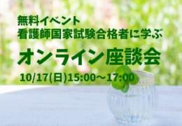 【無料イベント】第110回看護師国家試験合格者「オンライン座談会」