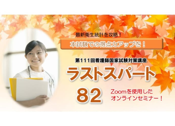 第111回看護師国家試験対策 ラストスパート82[オンライン]