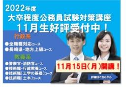 【大卒公務員科】2022年度受験対策通学講座11月生受付中!