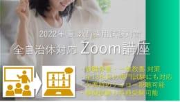 【教員採用科】Zoom講座