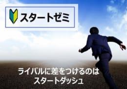 【高卒公務員】2022年度対策 スタートゼミ