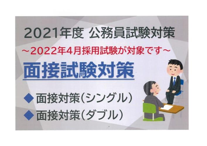 2021年度 高校・短大卒程度公務員試験対策 面接試験対策