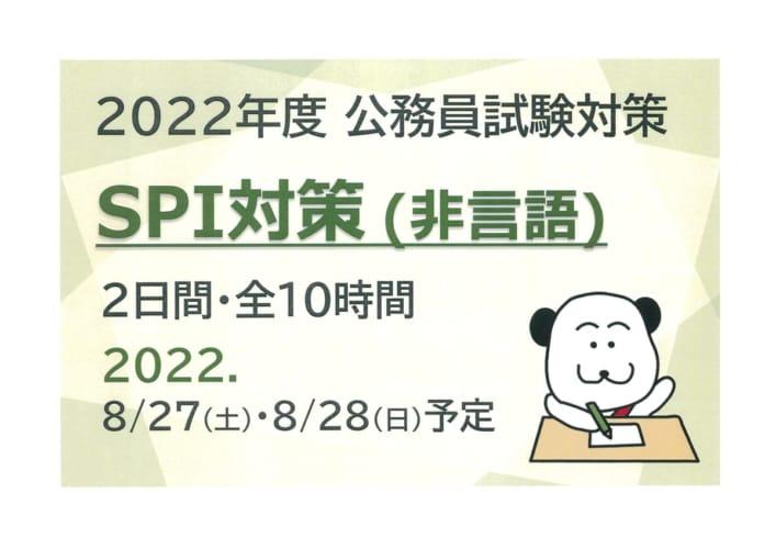 【予告】2022年度(来年度) 高校・短大卒程度公務員試験対策 <SPI対策(非言語)>