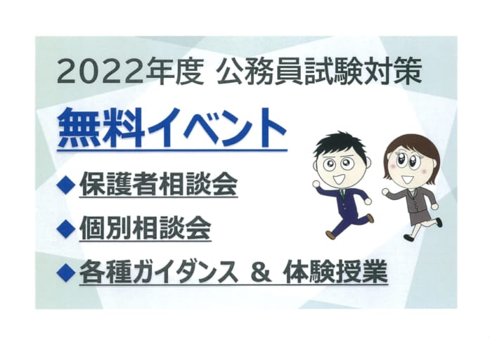 2022年度(来年度) 高校・短大卒程度公務員試験対策 <無料イベント>
