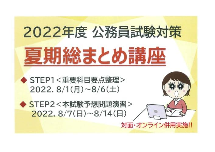 2022年度(来年度) 高校・短大卒程度公務員試験対策 <夏期総まとめ講座>