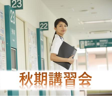 第111回看護師国家試験対策 「秋期講習会」