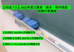 【高卒公務員】2022年度受験対策、通学講座開講予告!