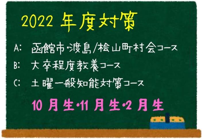 大卒程度公務員試験 2022年度対策 通学講座