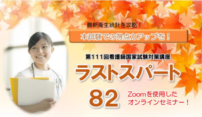 第111回看護師国家試験対策 ラストスパート82 【オンライン(Zoom)講義】