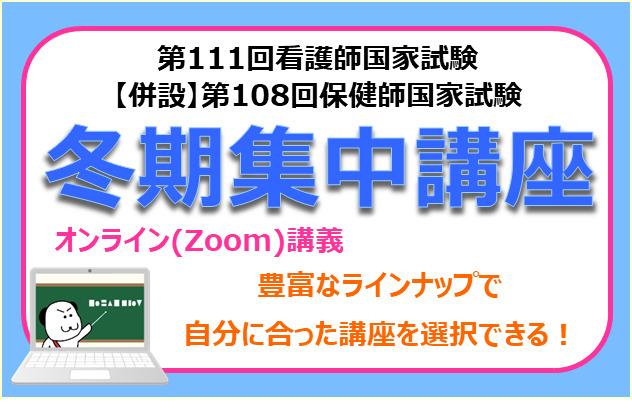 第111回看護師国家試験対策 冬期集中講座【オンライン(Zoom)講義】