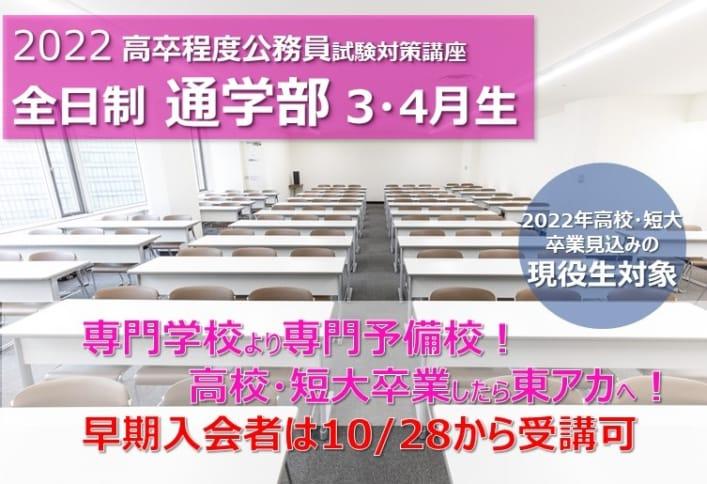 【全日制】高校・短大新卒者対象