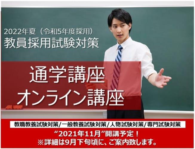 【教員採用】2022年夏(令和5年度採用)教員採用試験対策講座[予告]