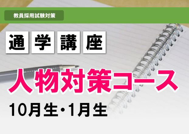 【教員採用試験】2022年夏受験 通学講座 人物対策コース