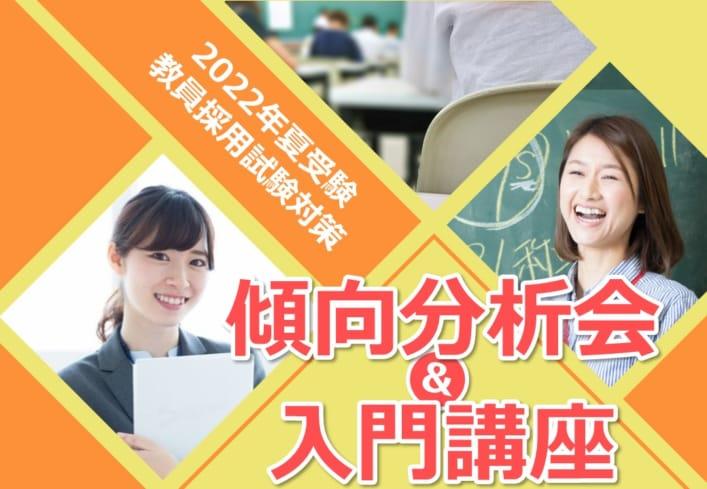 2022年夏受験教員採用試験対策 傾向分析会&入門講座