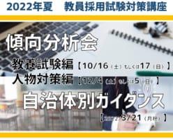 【教員採用試験】傾向分析会/自治体別ガイダンス
