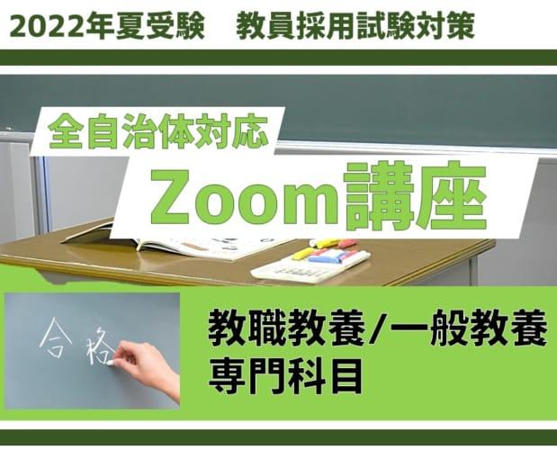 【教員採用】2022年夏受験 全自治体対応Zoom講座