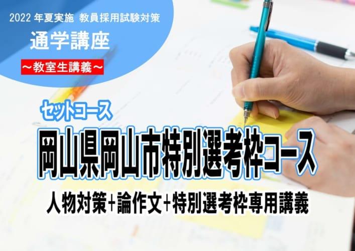 2022年夏 教員採用試験対策 岡山県・岡山市特別選考枠コース(生講義 4月生)