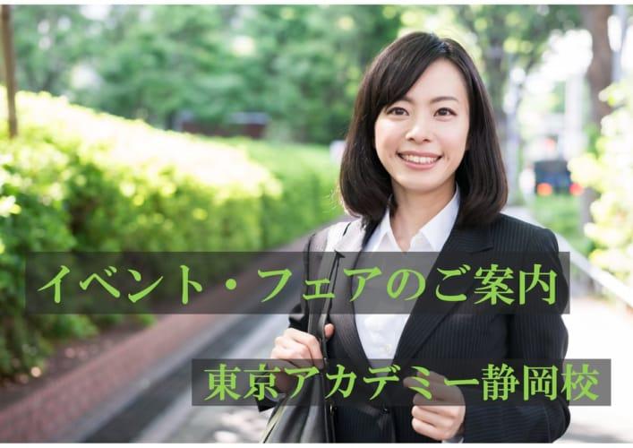 【大卒程度公務員】イベント・相談フェアのご案内