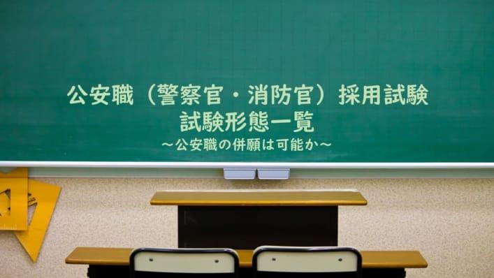 【大卒公務員】公安職(警察官・消防官)試験情報